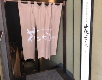 【B級グルメ】豚肉たっぷりのセイロうどんが決め手!新宿花ぜんでコスパ良し・味良しランチを食べよう!
