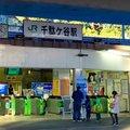 千駄ケ谷駅 (Sendagaya Sta.)