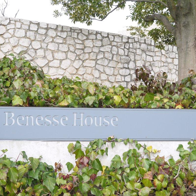 ベネッセハウス <直島>