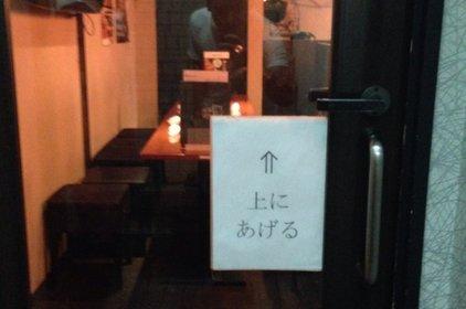博多満月 新橋店