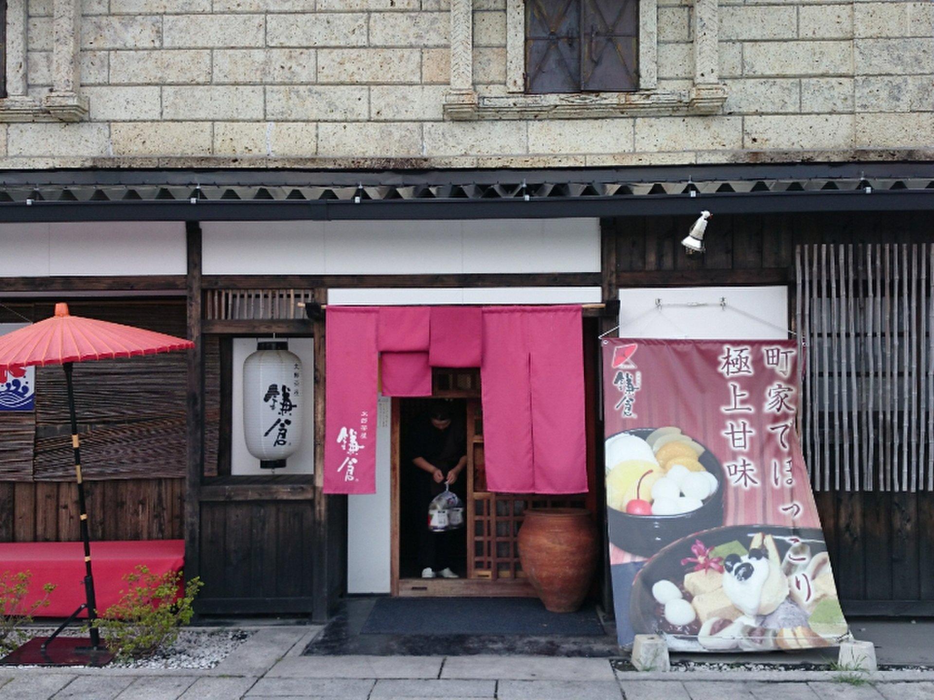 わらび餅がおいしい!宇都宮上三川IC近くにある「太郎茶屋 鎌倉」さんで手土産を♪