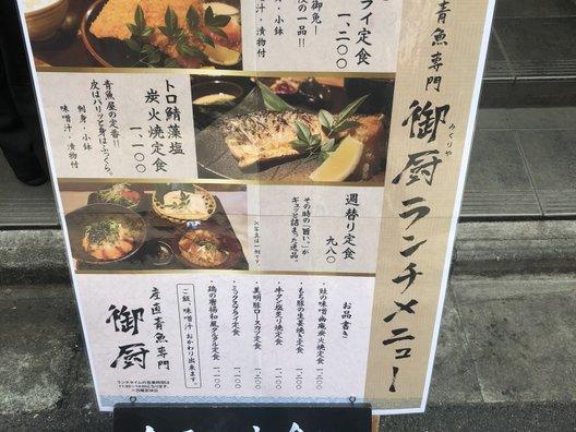産直青魚専門 新宿 御厨 (みくりや)