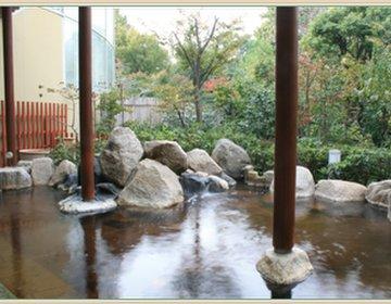 都内の温泉で日帰りデート!天然温泉の『庭の湯』が断然おすすめ!