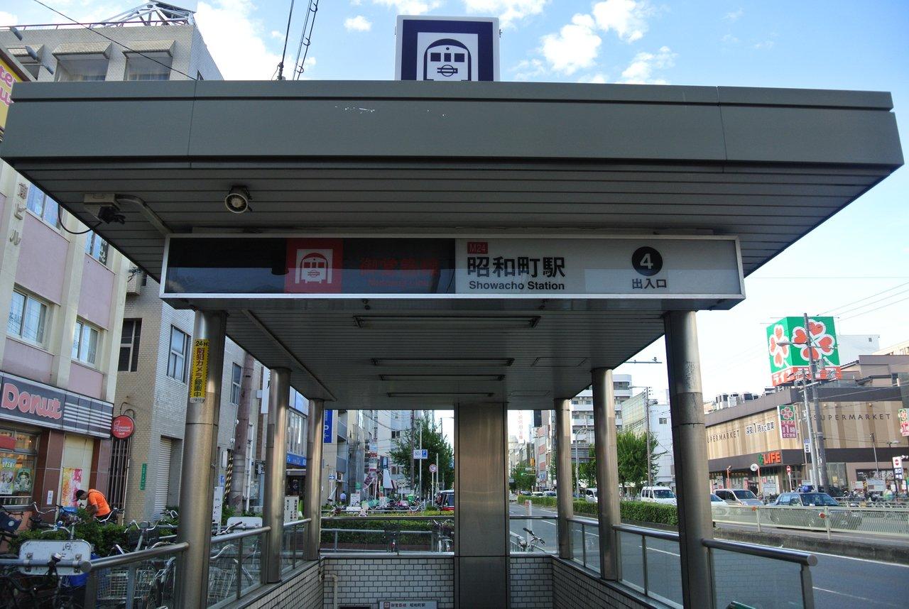 昭和町駅(大阪府)
