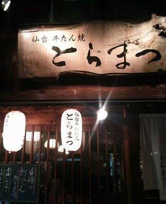 仙台牛たん焼・鮮魚 恵比寿 とらまつ
