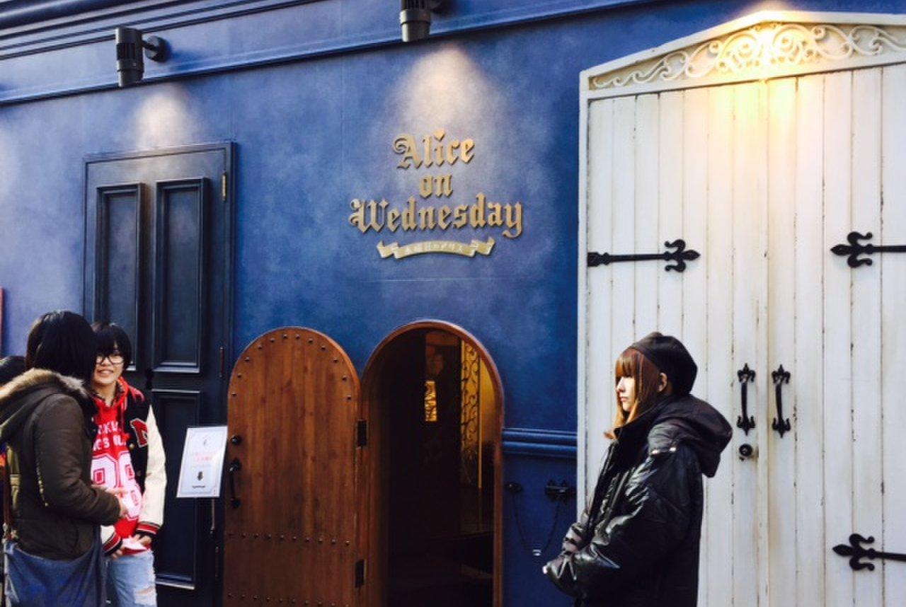 水曜日のアリス 東京