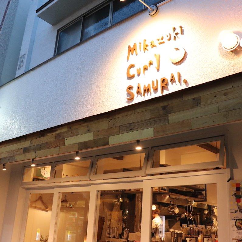 mikazuki curry sumurai 下北沢店