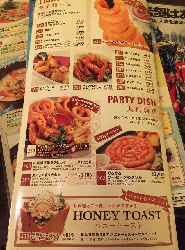 パセラ珈琲店 横浜関内店