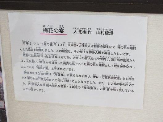 大宰府展示館