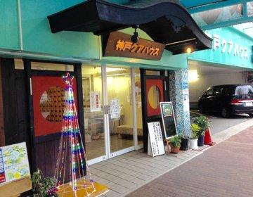 【三宮駅徒歩8分】神戸旅行で疲れたら天然温泉神戸クアハウスに行こう!もちろん宿泊も可能!
