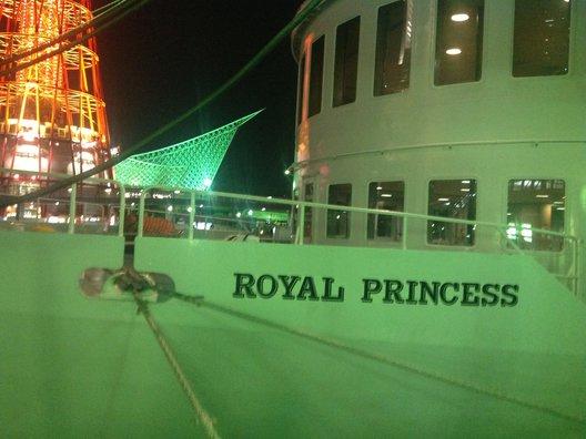 神戸ベイクルーズ ロイヤルプリンセス