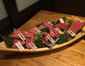 高級牛肉がコスパ抜群に食べられる焼肉屋さん♪最高級牛肉の舟盛りに大満足◎