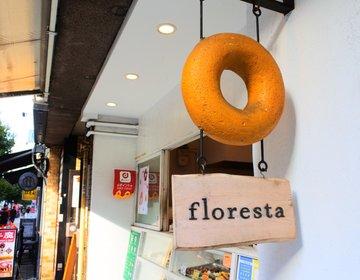 【四つ橋・駅近】コロンとした見た目に自然に笑顔になっちゃう!大阪で人気のドーナツ専門店【フロレスタ】