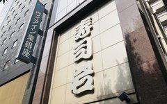 築地寿司岩 総本店