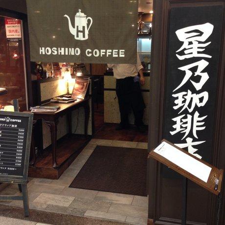 星乃珈琲店 新宿アルタ店