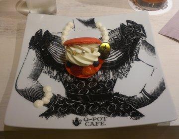 【アクセサリーなスイーツ】「Q-Pot.」カフェでおしゃれ女子会♡