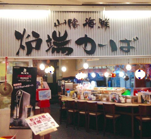 炉端かば 浜松町店