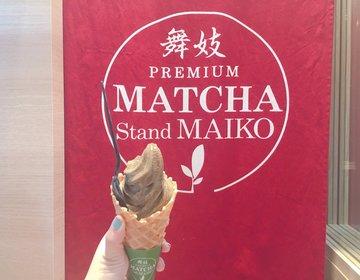 """""""和""""なのにハワイ発祥⁉有楽町に新オープンの「舞妓」でほうじ茶アイスを注文♡"""
