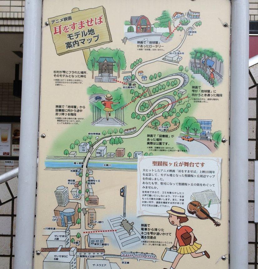 聖蹟桜ヶ丘駅 (Seiseki-sakuragaoka Sta.) (KO27)