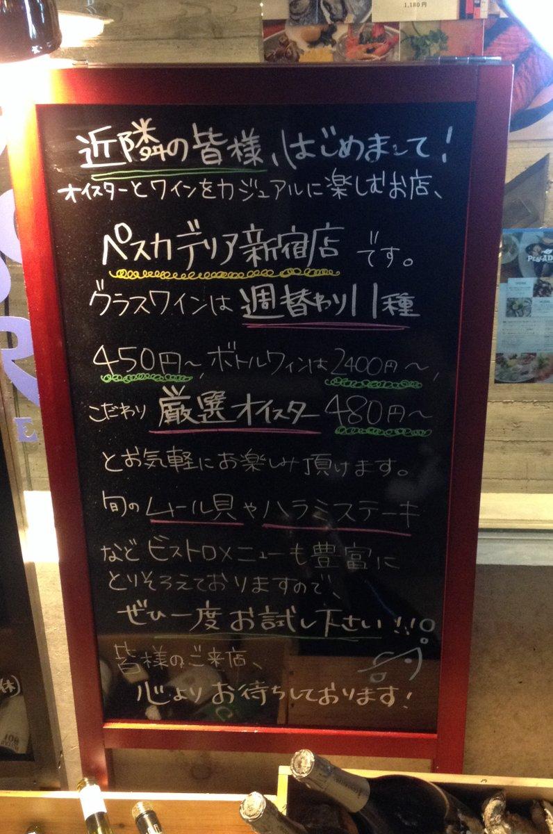 【閉店】オイスター&ワイン ペスカデリア 新宿店
