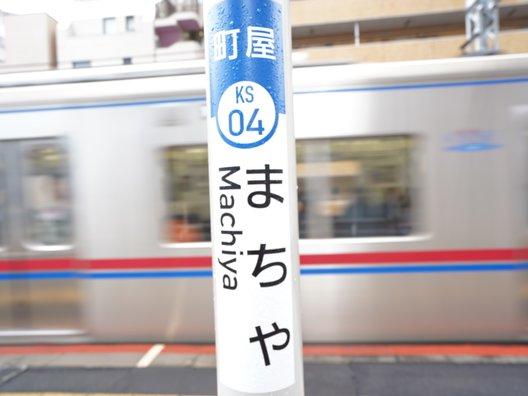 町屋駅(京成線)