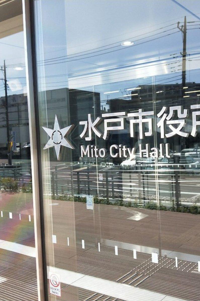 水戸市役所
