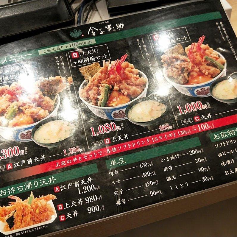 日本橋 天丼 金子半之助 ダイバーシティ東京店