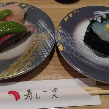 回転寿司 寿し一貫 あぞうの店
