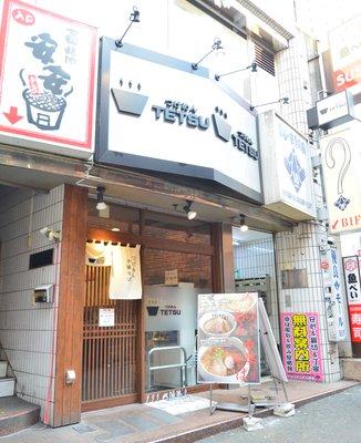 TETSU 渋谷店