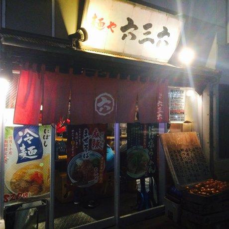 麺や六三六 岐阜店