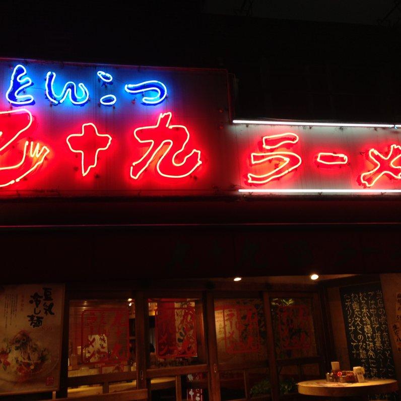 九十九ラーメン 恵比寿本店