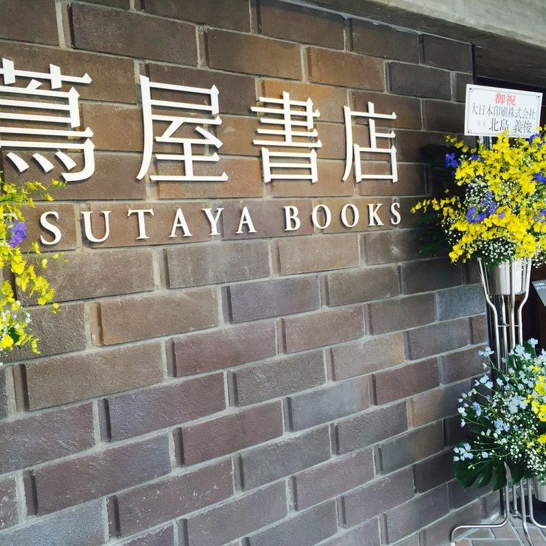 京都岡崎 蔦屋書店