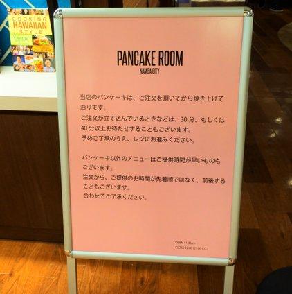 PANCAKE ROOM なんばCITY店