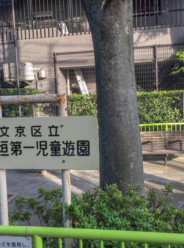 八重垣第一児童遊園