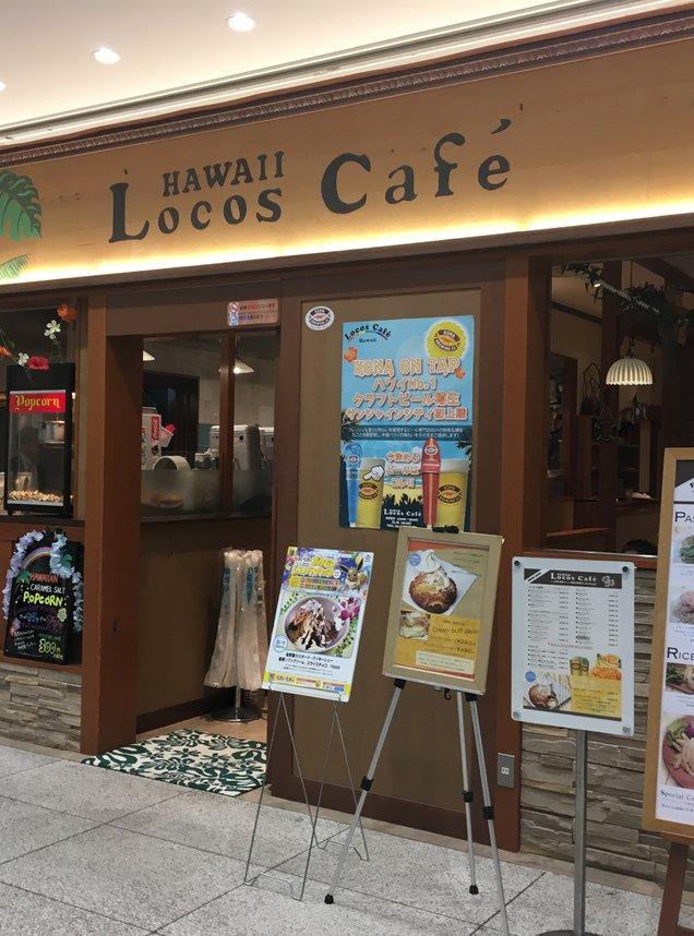 ロコズ カフェ 池袋サンシャインシティ店