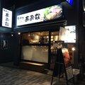 牛かつ あおな 渋谷三丁目店