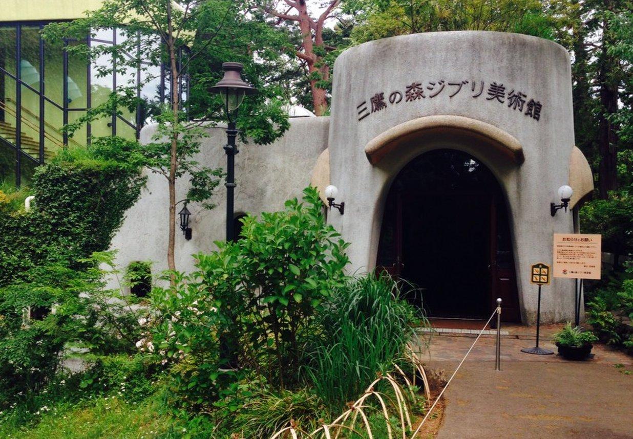 三鷹の森ジブリ美術館(三鷹市立...