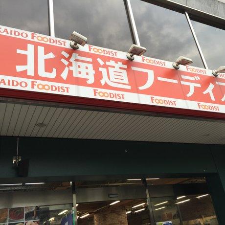 北海道フーディスト