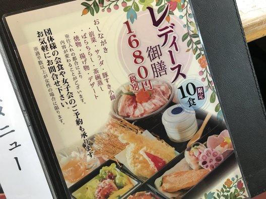 がんこ家 笠原店