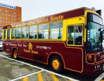【会津若松市内をぐるっと1週!】ループバスで巡る会津若松市の有名観光地観光!
