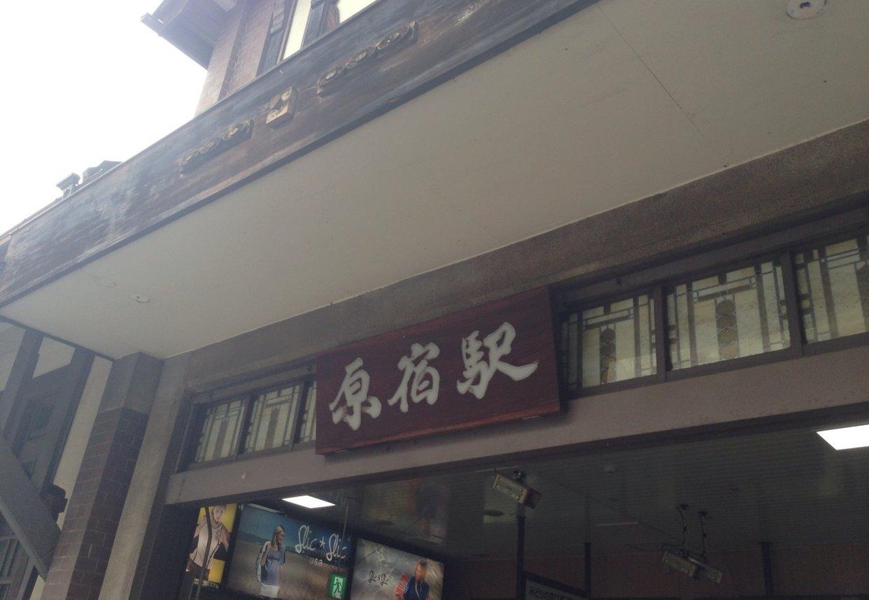 原宿駅 (Harajuku Sta.)