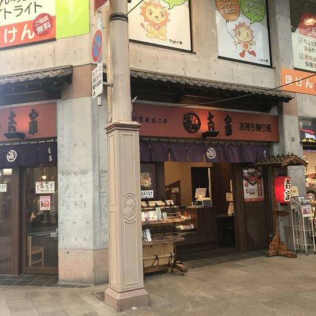 吉宗 本店