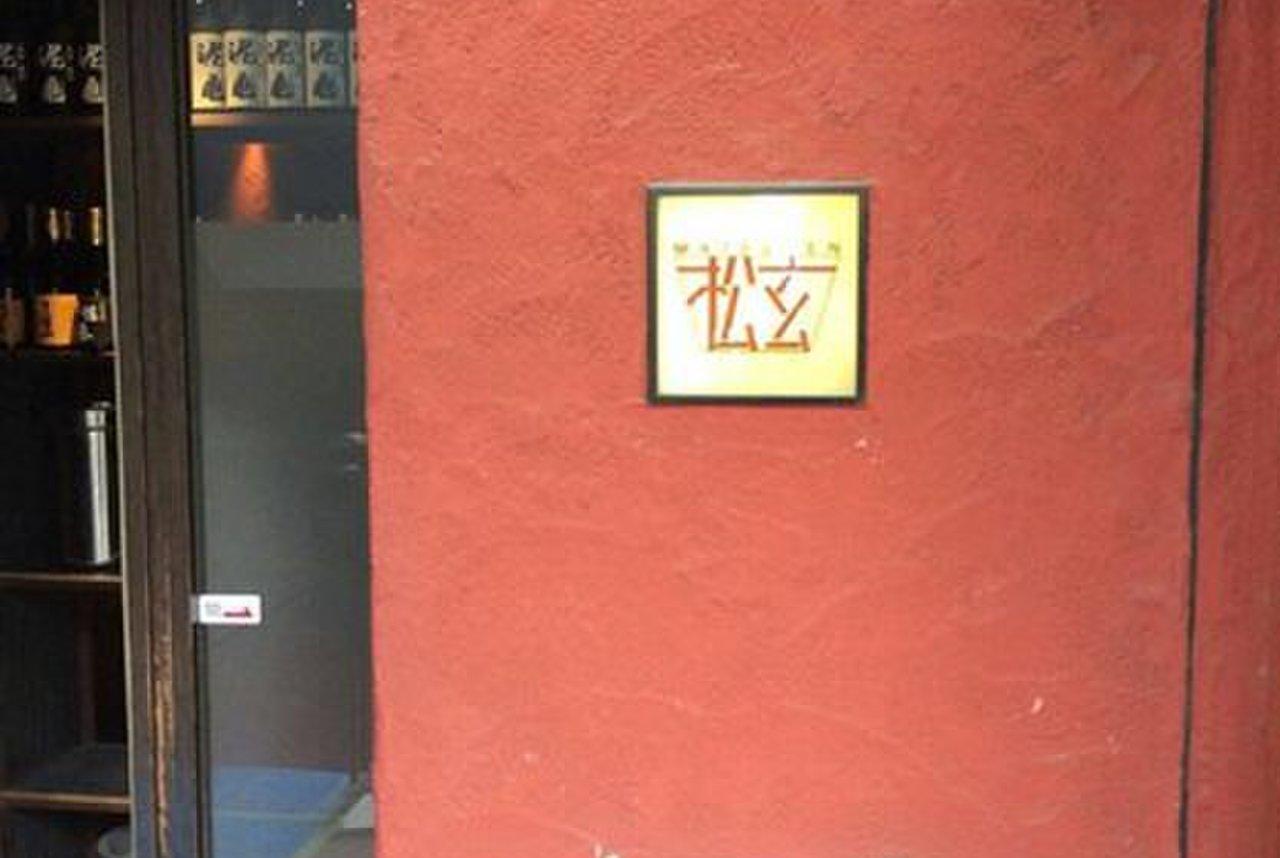 松玄 恵比寿店