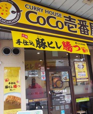 CoCo壱番屋 横須賀中央駅前店