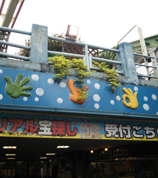 浅草花やしき