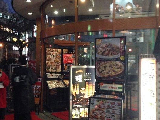 デイトリッパー 横浜西口店