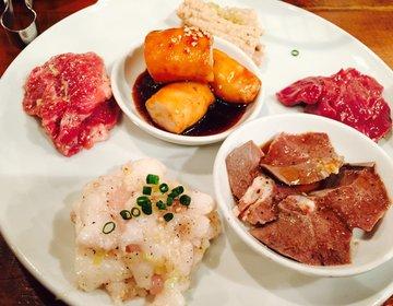 """新宿でホルモン食べるならここで間違い無し!味良し、アクセス良し、接客良しの隠れ家""""新宿ホルモン"""""""