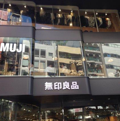 無印良品 (渋谷西武店)