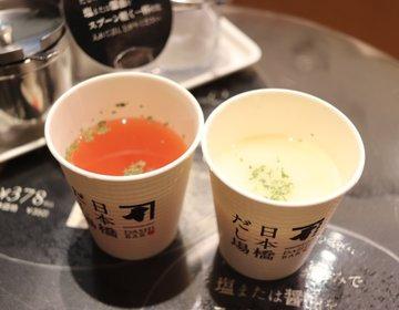 日本橋で100円で楽しめる高級だしバー♡一度は飲みたい「だし場」のだしスープ!